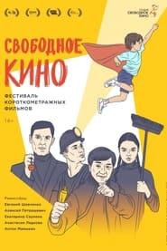 Свободное кино. Фестиваль короткометражных фильмов 2021