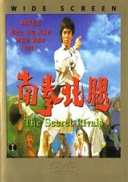 Nan quan bei tui (1976)