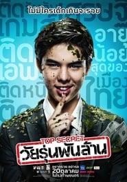Top Secret: Wai roon pun lan (2011) วัยรุ่นพันล้าน