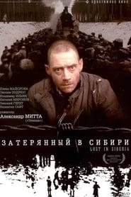 Изгубен в Сибир