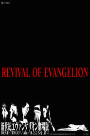 Revival of Evangelion