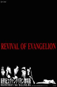 Poster Revival of Evangelion 1998