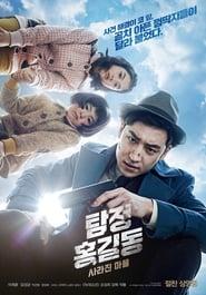 Phantom Detective movie