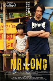 ミスター・ロン (2017)