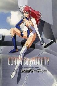 鉄腕バーディー 1996