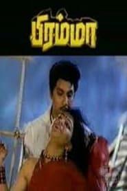 Brahma 1991