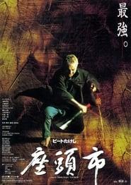 Zatoichi – Der blinde Samurai