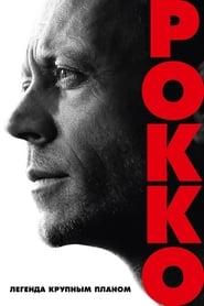 Рокко: легенда крупным планом - смотреть фильмы онлайн HD