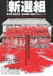 مشاهدة فيلم Shinsengumi 2000 مترجم أون لاين بجودة عالية
