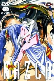 時空転抄ナスカ 1998