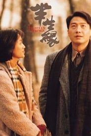 半生缘.Eighteen Springs.1997