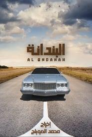 Al-Bndanah
