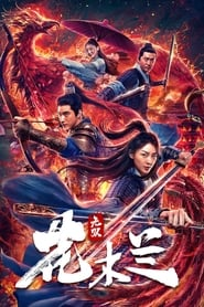 Matchless Mulan (2020) Hindi Dubbed