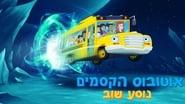 Les nouvelles aventures du Bus magique en streaming