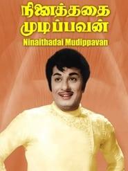 Ninaithadhai Mudippavan 1975
