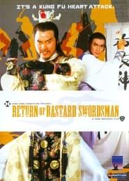 Return of the Bastard Swordsman (1984)