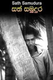 සත් සමුදුර 1967