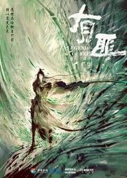 Poster Legend of Fei 1970