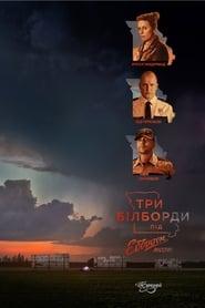 Три білборди під Еббінґом, Міссурі