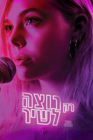 Teen Spirit -  - Azwaad Movie Database