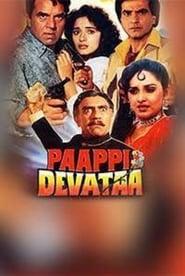 Paappi Devataa 1995