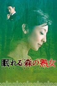 眠れる森の熟女 2012