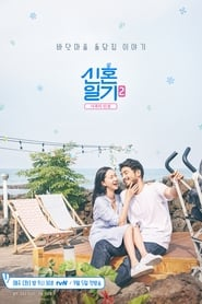 Newlyweds Diary streaming vf poster