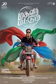 Magalir Mattum (2017) Tamil Full Movie Watch Online