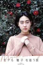 Masako, mon ange (2019)