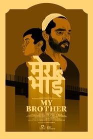 Mera Bhai (2020)
