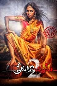 Prema Katha Chitram 2 2019 Telugu WEB-DL ESub