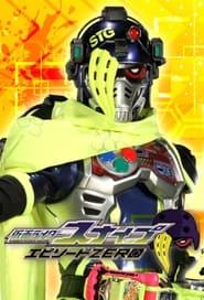 Kamen Rider Snipe: Episode ZERO 2017