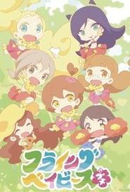 フライングベイビーズ☆プチ 2020