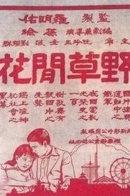 野草閑花 1930