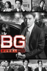 Poster BG: Personal Bodyguard 2020