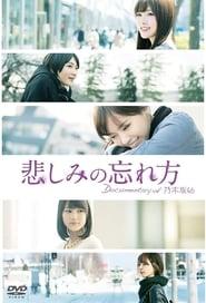 悲しみの忘れ方 Documentary of 乃木坂46 2015