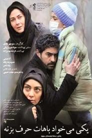 Yeki Mikhad Bahat Harf Bezane
