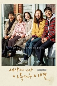 Poster The Most Beautiful Goodbye 2017