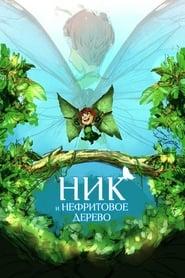 Nick and Jade Tree (2021)