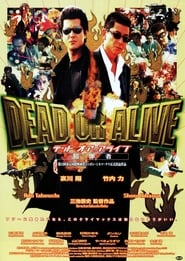 DEAD OR ALIVE 犯罪者 (1999)