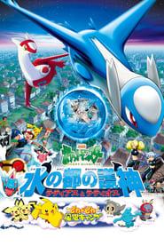 Pokémon 5: Heroes (2002)