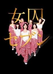 Seven Ms. Prisoners poster