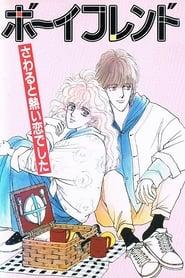 Poster Boyfriend 1992