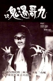 九哥遇鬼記 1980