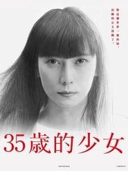 35-sai no Shoujo (2020) poster