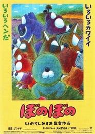 ぼのぼの 1993