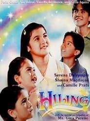 Watch Hiling: Digitally Restored (1998)