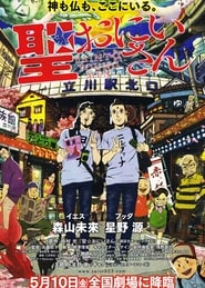 Saint Young Men (2013) Online Cały Film Lektor PL