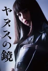 Poster Janus no Kagami 2019