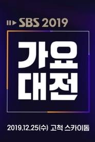 SBS 가요대전 1996